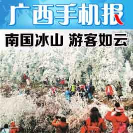 广西手机报1月9日上午版