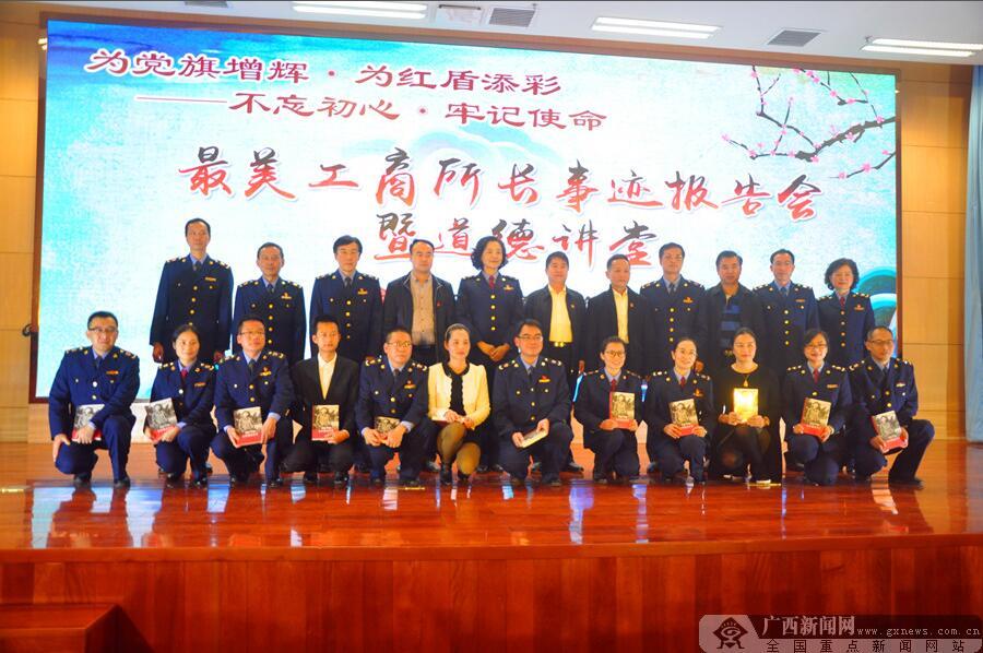 最美工商所长事迹报告会暨第四期道德讲堂在南宁举行