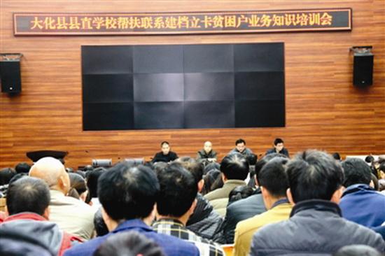 大化举行县直学校帮扶联系建档立卡贫困户业务知识培训会