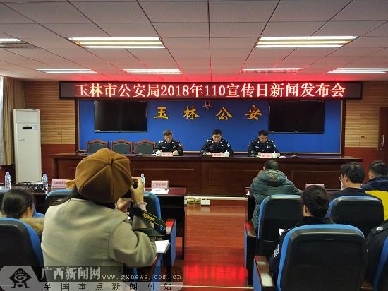 2017年玉林公安出动110处警26.7万人次