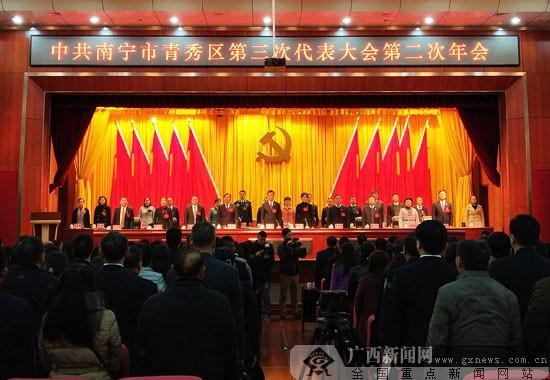 中共南宁市青秀区第三次代表大会第二次年会召开