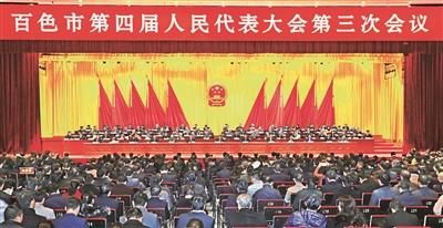 百色市第四届人民代表大会第三次会议开幕