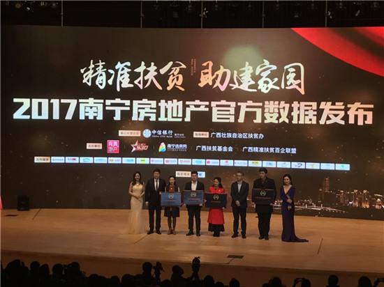 2017南宁房地产官方数据发布会暨颁奖盛典