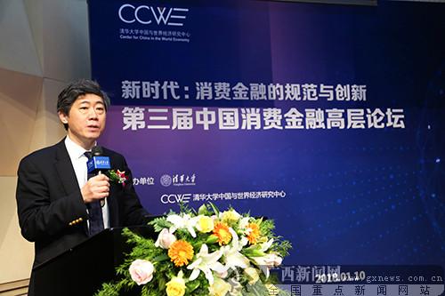 新时代消费金融规范与创新 第三届中国消费金融高层论举行