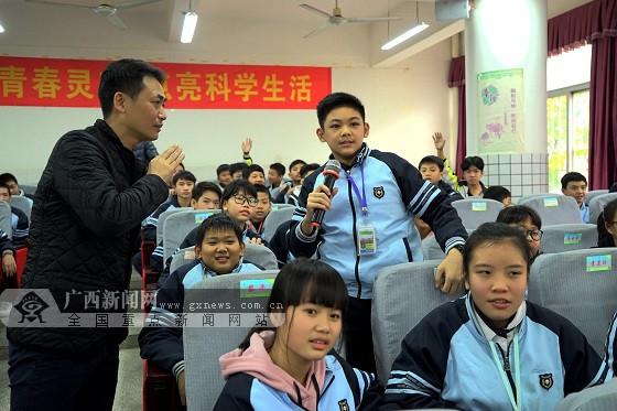 知识产权教学活动走进南宁市第三十一中学