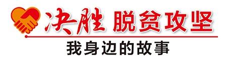 """广西引导贫困群众树立""""脱贫光荣""""理念"""