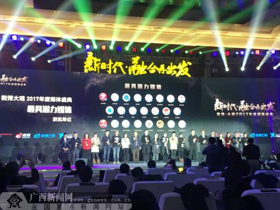 """微博·大观媒体盛典开启 广西新闻网获2017年度""""最具潜力媒体""""大奖"""