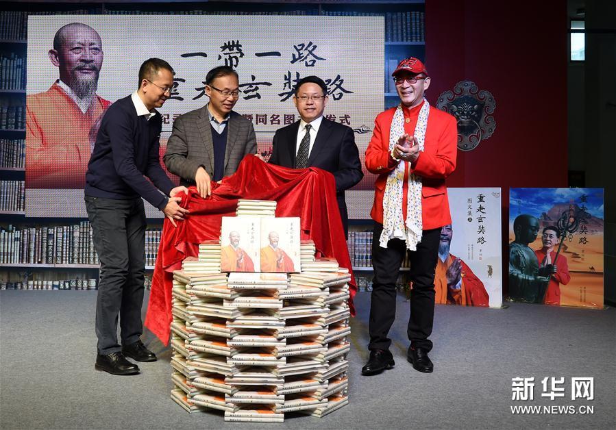 (文化)《一带一路 重走玄奘路》纪录片发布会暨图书首发式在京举行