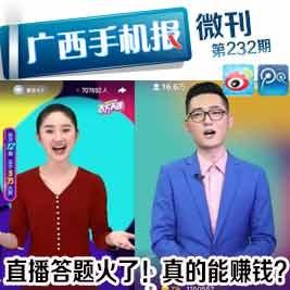 广西手机报1月14日下午版
