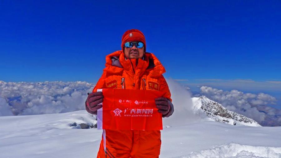 刘政成功登顶南美洲最高峰阿空加瓜峰