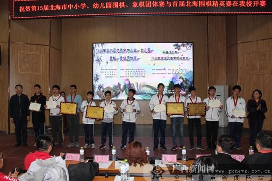 第15届北海市中小学、幼儿园围棋象棋团体赛落幕