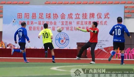 田阳县足球协会揭牌成立 大力发展足球事业