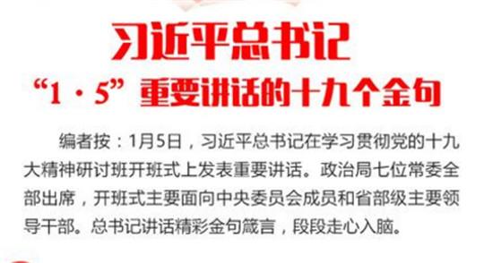 图解:习近平总书记十九大精神研讨班重要讲话的十九个金句
