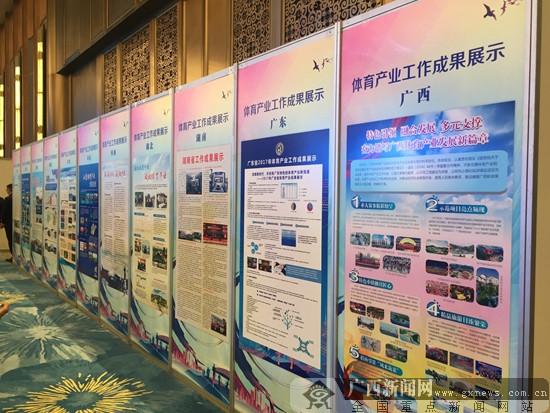广西体育项目亮相2018年全国体育产业发展大会
