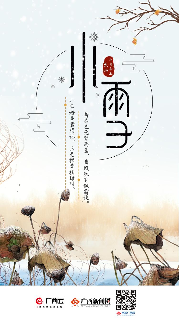 最美不过古风 盘点2017年传统节气,节日古韵海报(20/22)