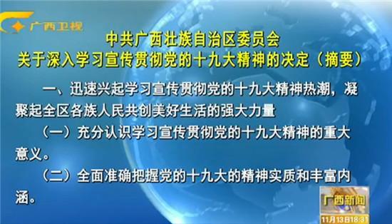 中共广西壮族自治区委员会关于学习宣传贯彻党的十九大精神的通知