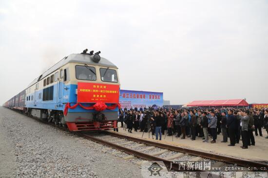 广西首趟发出直达欧洲的中欧班列今日钦州首发