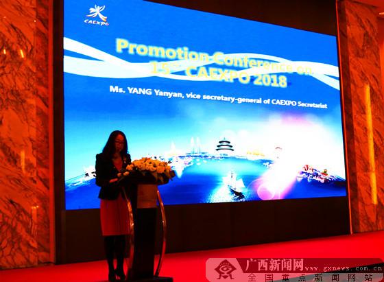 """第15届东博会""""一带一路""""重点国家推介会在广州举行"""
