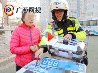 """嫌车牌"""" 888 """"太张扬 女司机竟购假车牌"""