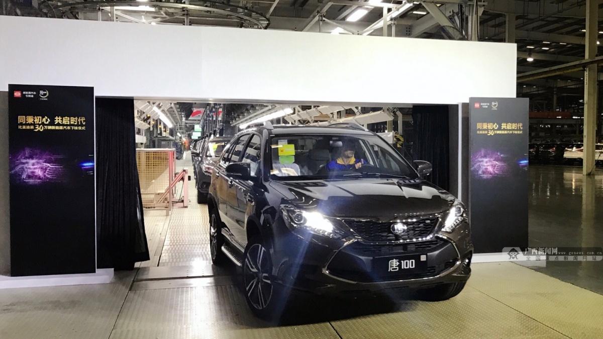 造车新时代 比亚迪第30万辆新能源汽车下线