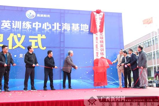 内蒙古中德足球精英训练中心北海基地揭牌