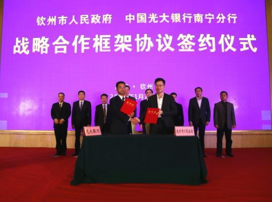 钦州市政府与光大银行南宁分行签署战略合作