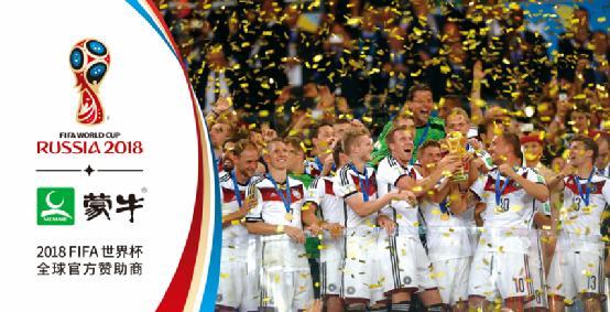 世界杯为什么选择了蒙牛? 品质是根本驱动力