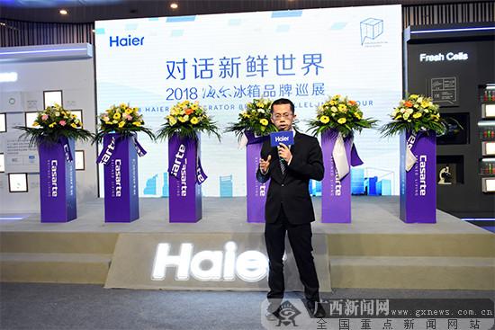 海尔冰箱品牌巡展落地南宁 提供健康储鲜服务