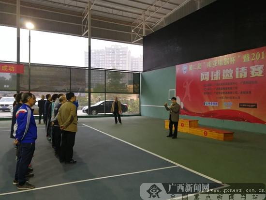 """广西第二届""""南亚电器杯""""网球邀请赛收拍"""