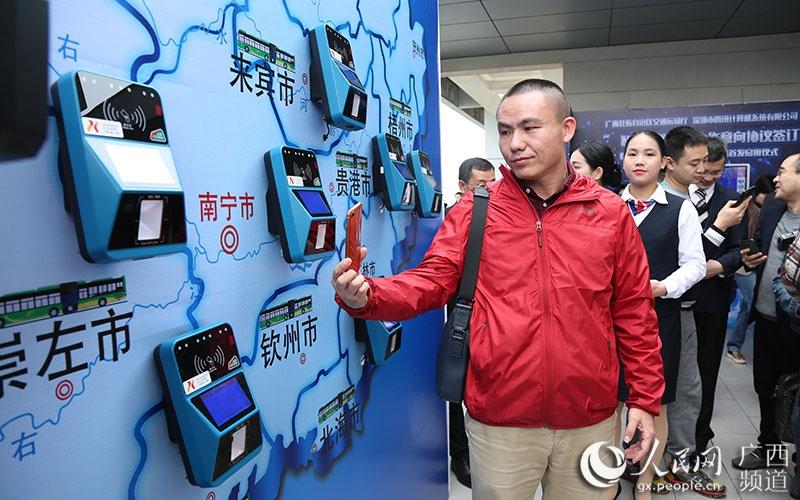 """广西8地市实现""""智慧交通"""" 微信扫码就能搭公交"""