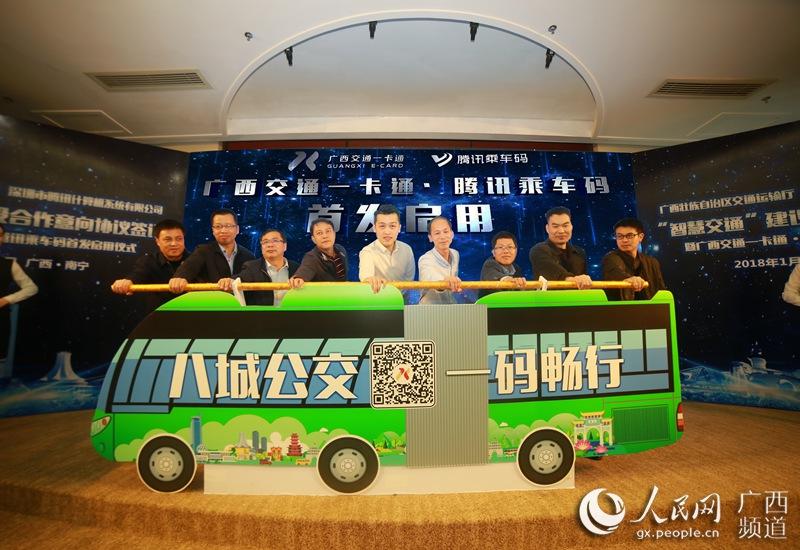 图为深圳市腾讯计算机系统有限公司支付平台部项目总监余曦阳与8个地市交通运输局代表共同启动广西交通一卡通·腾讯乘车码