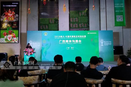 """2018""""中国杯""""赛前预热互动活动即将陆续开展"""