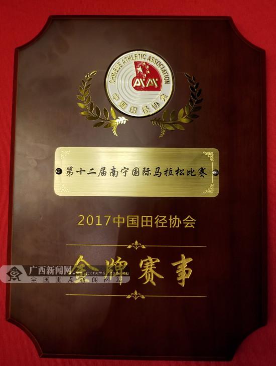 """第十二届南马获""""2017中国田径协会金牌赛事""""殊荣"""