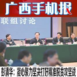 广西手机报1月27日