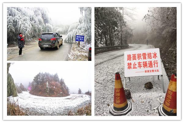 27日焦点:寒潮来袭 融水现雾凇桂北部分路段结冰
