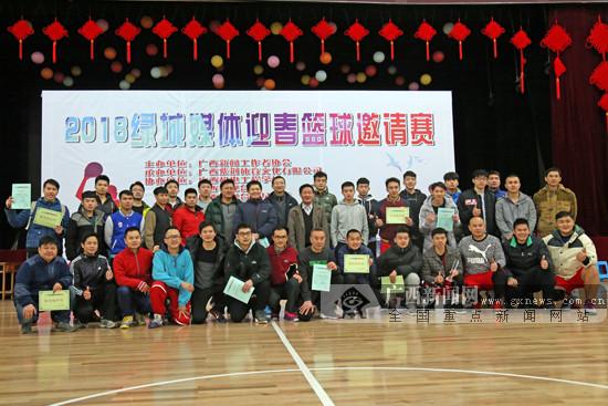 """2018绿城媒体迎春篮球赛:特邀球队""""喧宾夺主""""夺冠"""