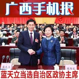 广西手机报1月30日