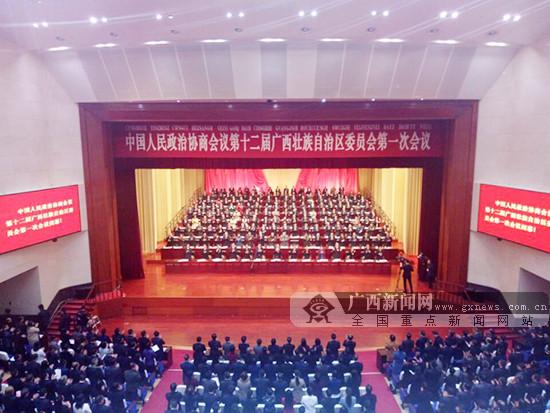 自治区政协十二届一次会议胜利闭幕