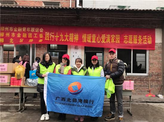 广西北部湾银行柳州分行开展爱心志愿服务活动