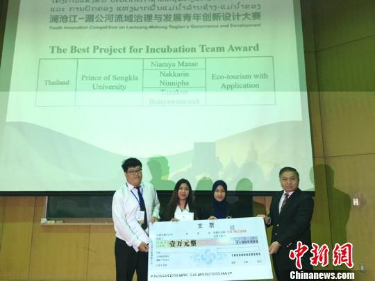图为老挝国立大学校长(右一)为获奖团队颁奖。 杨陈 摄