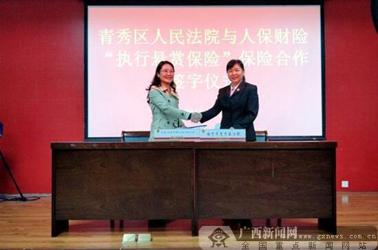 南宁人保财险与法院开展执行无忧悬赏保险合作