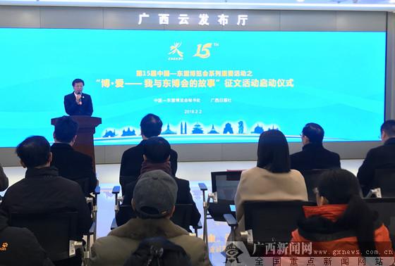 第15届东博会举行征文活动 听您来讲东博会的故事