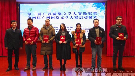 第四届广西网络文学大赛启动 第三届获奖作品公布