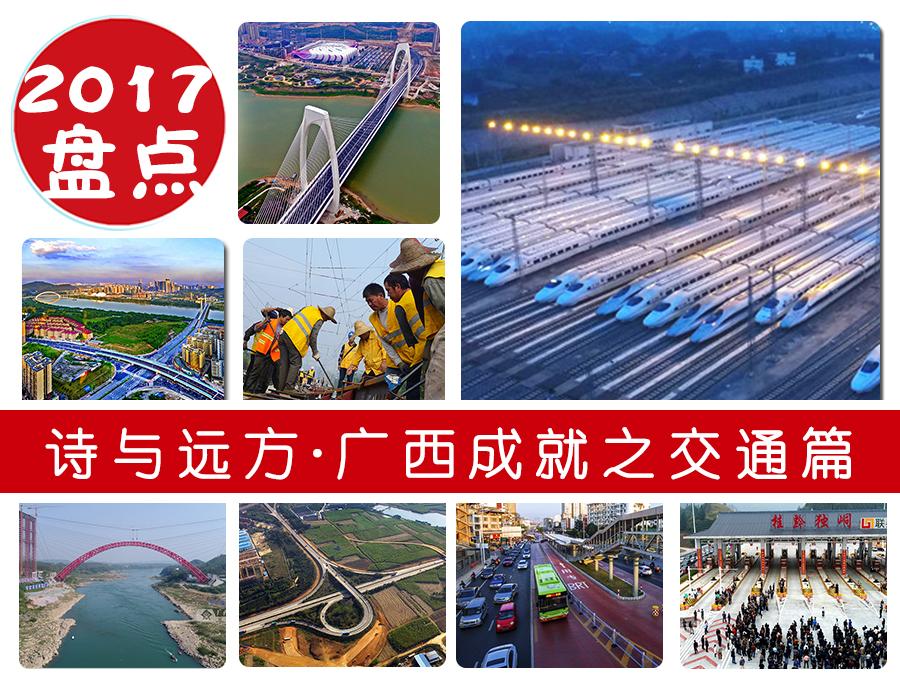 【年度相册】诗与远方・盘点2017年广西成就之交通篇