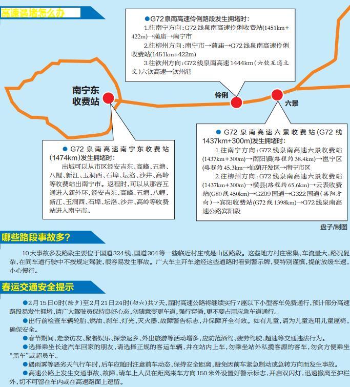 广西交警发布春运提示 这些路段事故多行车需谨慎