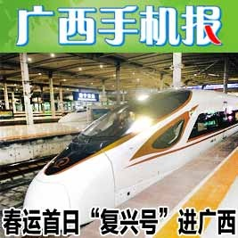 广西手机报2月2日