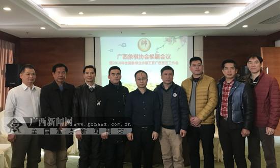 广西象棋协会完成换届选举 刘剑锋当选新一任会长
