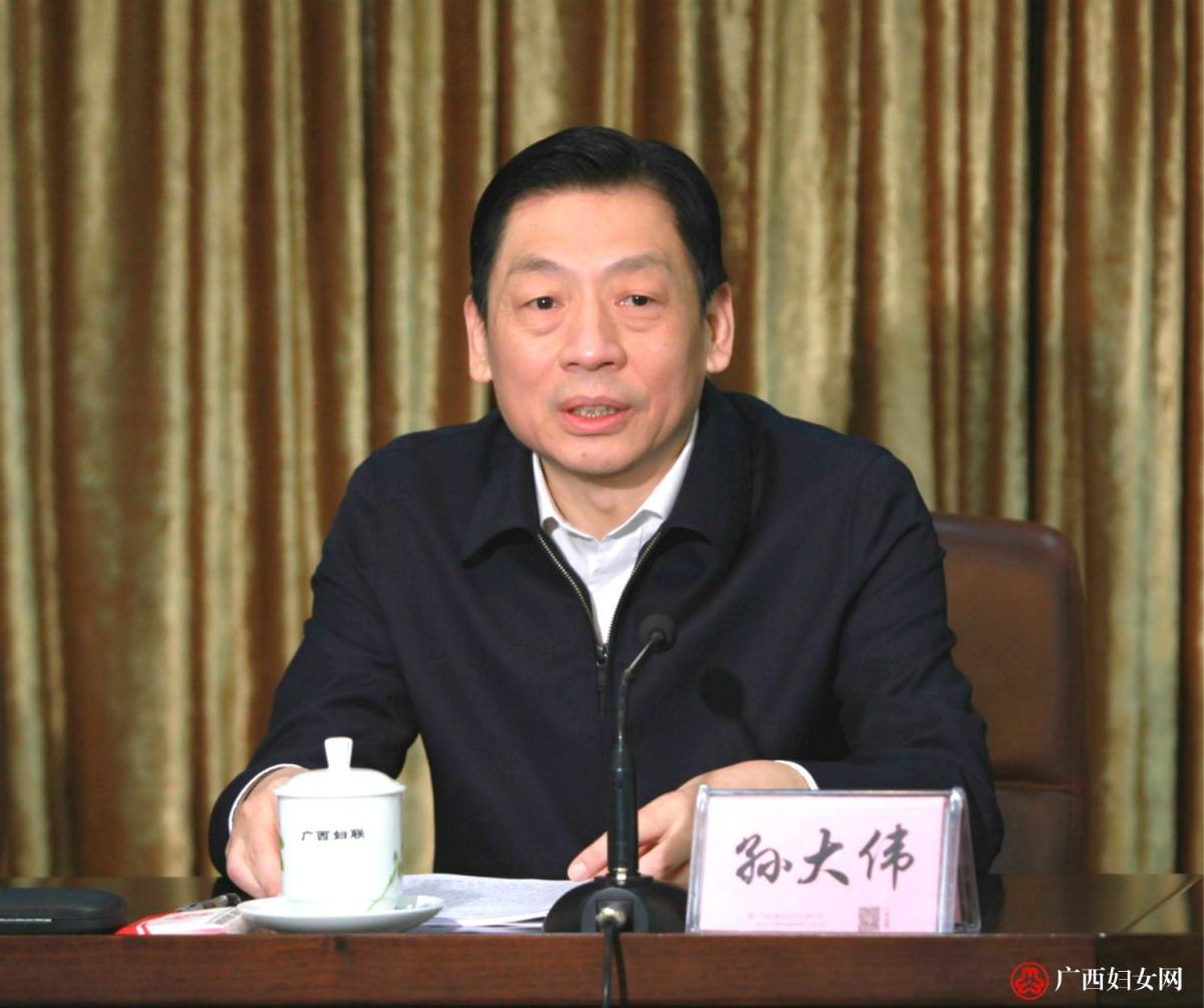 自治区妇联十三届五次执委会议召开 孙大伟出席并讲话