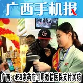 广西手机报2月3日