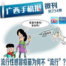 广西手机报2月4日下午版